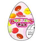 フルタ製菓 カラフルエッグチョコ 20g
