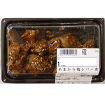 あまから鶏レバー煮 約120g(100g当り本体158円)