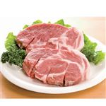【3/7(日)配送分】アメリカ産 豚肉かたローストンテキ用 約240g(100gあたり本体98円)1パック