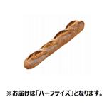 【ハーフ】 レコルトバゲット 1個