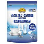 トップバリュ ベストプライス 食器洗い乾燥機専用洗剤 650g
