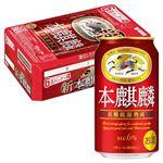 キリンビール 本麒麟 【ケース販売】 350mlX24