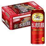 キリンビール 本麒麟 【ケース販売】 500mlX24