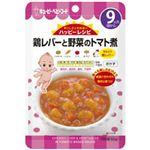 キユーピー 鶏レバーと野菜のトマト煮 【9か月頃から】 80g