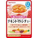 キユーピー チキントマトシチュー 【12か月頃から】 80g
