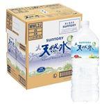 サントリー 南アルプスの天然水【ケース販売】 2000ml×6