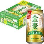 【ケース販売】 サントリー 金麦 糖質75%off 350ml×24 ※9/1~9/30配送分キャンペーン対象商品