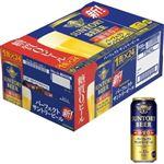 【ケース販売】 サントリー パーフェクトサントリービール 500mlx24
