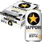 【ケース販売】 サッポロビール 黒ラベル 350ml×24