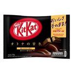ネスレ日本 キットカットミニ オトナの甘さ 14枚