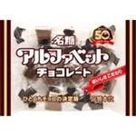 名糖産業 アルファベットチョコレート 50g