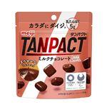 明治 タンパクト ミルクチョコレート 44g