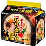 【7/25(日)配送分】明星食品 チャルメラ バリカタ麺豚骨  5食パック
