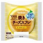 ヤマザキ 焼きチーズスフレ 北海道産チーズ 1個
