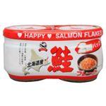 ハッピーフーズ 北海道産鮭フレーク 50gx2P