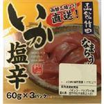 竹田食品 なまらうめぇ いか塩辛 60g×3