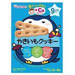 和光堂 やきいもクッキー 【9か月から】 2本×6袋
