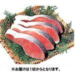 【1/21(火)配送分】原料原産地:チリ 塩銀鮭切身(甘塩味)養殖 1切 ※10点まで