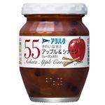 アヲハタ 55 きれいな甘さ アップル&シナモン(レーズン入)150g