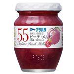アヲハタ 55 きれいな甘さ ピーチ・メルバ(白桃・ラズベリー)150g