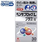 ◆武田薬品工業 ベンザブロックLプラス 30錠 【指定第2類医薬品】