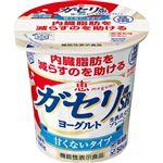 雪印メグミルク 恵 megumi ガセリ菌SP株ヨーグルト 生乳仕立てプレーン 100g