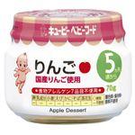 【5ヶ月頃~】 キユーピー りんご 70g