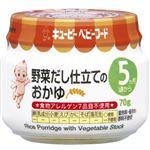 【5ヶ月頃~】 キユーピー 野菜だし仕立てのおかゆ 70g