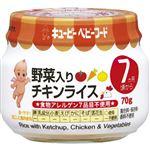 【7ヶ月頃~】 キユーピー 野菜入りチキンライス 70g