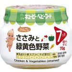 【7ヶ月頃~】キユーピー ささみと緑黄色野菜 70g