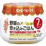 【7ヶ月頃~】 キユーピー 野菜の炊き込みごはん 70g