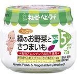 【5ヶ月頃~】キユーピー 緑のお野菜とさつまいも(うらごし)70g