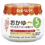 【5ヶ月頃~】キューピー おかゆ(だし仕立て)70g