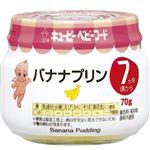 【7ヶ月頃~】キユーピー バナナプリン 70g