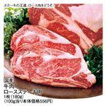 【12】【7/19~7/21配送限定】国産 牛肉 ロースステーキ用【1枚】 1枚(180g)