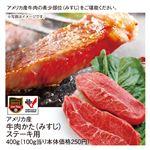 【13】【7/19~7/21配送限定】アメリカ産 牛肉 かた(ミスジ)ステーキ用 400g