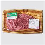 鹿児島県産 さつま姫牛ロースステーキ用 210g(100gあたり(本体)1080円)