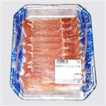 【1/26までの配送】国産 豚肉ロースしゃぶしゃぶ用 145g