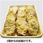 【12:00~18:00の配送限定※火曜日の配送はありません】 国産さつまいも天ぷら 1枚