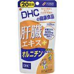 DHC 肝臓エキス+オルニチン 60粒入