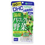 DHC 国産パーフェクト野菜 プレミアム 60日分 240粒