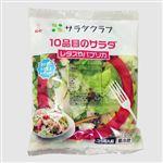 キユーピー サラダクラブ 10品目のサラダ レタスやパプリカ