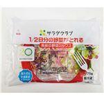 サラダクラブ 1/2日分の野菜がとれる赤紫の野菜ミックス 1パック(175g)