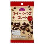 トップバリュ コーヒービーンズチョコレート ミルク 50g