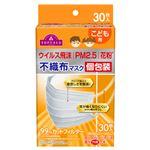 トップバリュ ウイルス飛沫 PM2.5 花粉 不織布マスク 個包装 こども用 30枚入