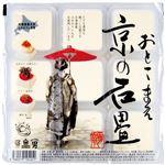 男前豆腐 京の石畳 50g×9個組