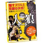 幻冬舎 会話型心理ゲーム 人狼(JIN-ROU)カード
