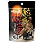 オリヒロ 熟成黒にんにく卵黄 90粒