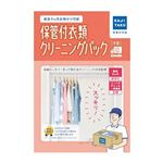 カジタク 保管付衣類クリーニングパック(10点)【パッケージ商品】