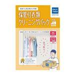 カジタク 保管付衣類クリーニングパック(6点)【パッケージ商品】